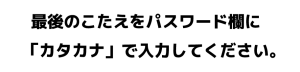 中級編-最後の答_アートボード 1 のコピー 2