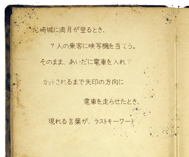 最後の指示_アートボード 1 のコピー